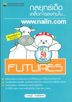กลยุทธ์เด็ด เคล็ดการลงทุนใน...Set 50 Index Futures