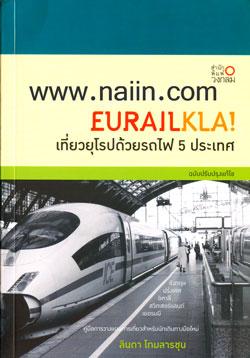 Eurailkla! เที่ยวยุโรปด้วยรถไฟ 5 ประเทศ