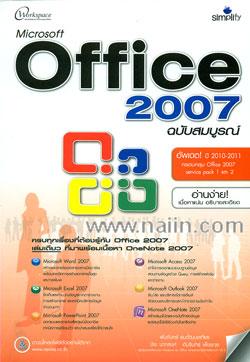 Microsoft Office 2007 ฉบับสมบูรณ์