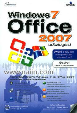 Windows 7 Office 2007 ฉบับสมบูรณ์