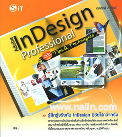 Adobe InDesign Professional ฉบับ Tips & Techniques