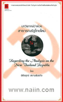 บทวิพากษ์ว่าด้วยสาธารณรัฐไทยใหม่