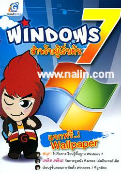 WINDOWS 7 สำหรับผู้เริ่มต้น