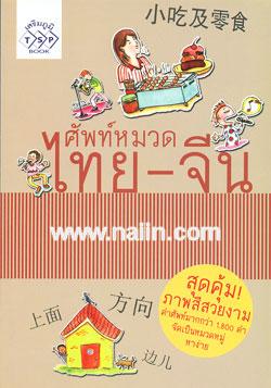 ศัพท์หมวดไทย-จีน
