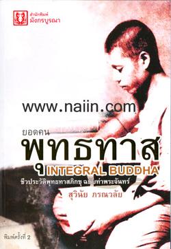 ยอดคนพุทธทาส Integral Buddha