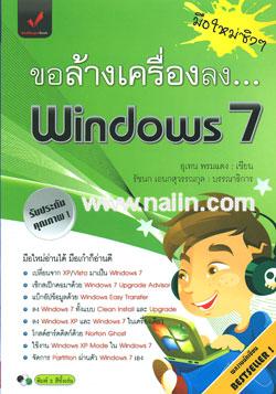 มือใหม่ซิงๆ ขอล้างเครื่องลง Windows 7