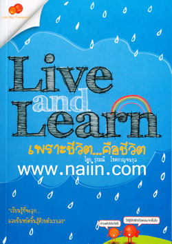 Live and Learn เพราะชีวิต...คือชีวิต