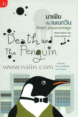 มาเฟียกับเพนกวิน