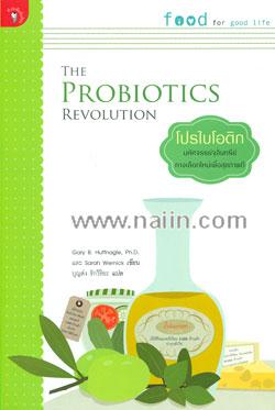 โปรไบโอติก มหัศจรรย์จุลินทรีย์ ทางเลือกใหม่เพื่อสุขภาพดี