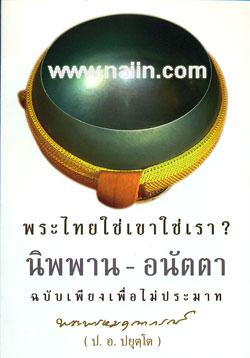 พระไทยใช่เขาใช่เรา? นิพพาน-อนัตตา ฉบับเพียงเพื่อไม่ประมาท