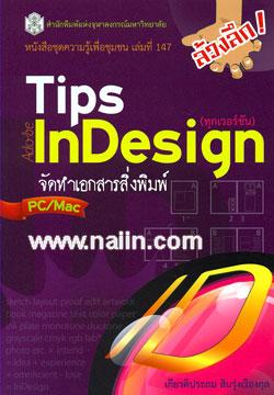 Tips Adobe InDesign (ทุกเวอร์ชัน) จัดทำเอกสารสิ่งพิมพ์