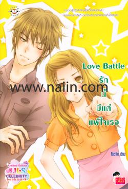 Love Battle รักนี้มีแค่แพ้ใจเธอ