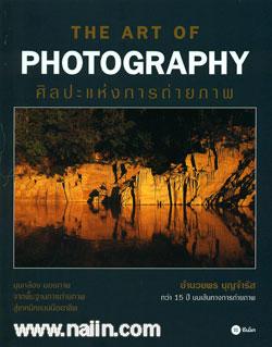ศิลปะแห่งการถ่ายภาพ The Art of Photography