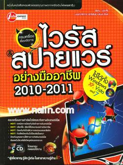 ครบเครื่องเรื่องจัดการ ไวรัส & สปายแวร์ อย่างมืออาชีพ 2010-2011 + CD