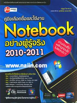 คู่มือเลือกซื้อและใช้งาน Notebook อย่างผู้รู้จริง 2010-2011 + CD