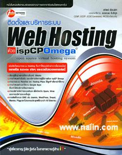 ติดตั้งและบริหารระบบ Web Hosting ด้วย ispCPOmega