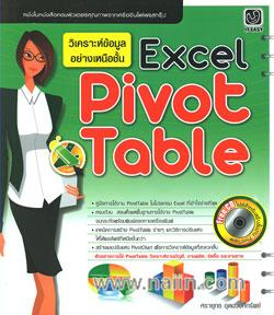 วิเคราะห์ข้อมูลอย่างเหนือชั้น Excel PivotTable + CD