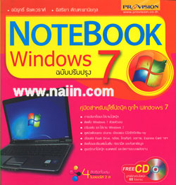 Notebook Windows 7 ฉบับปรับปรุง + CD