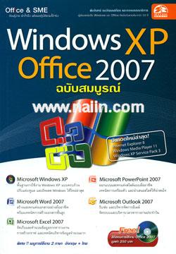 Windows XP Office 2007 ฉบับสมบูรณ์ + CD