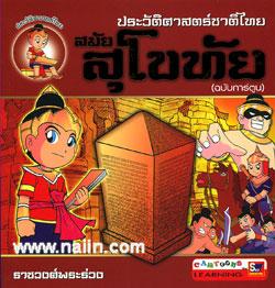 ประวัติศาสตร์ชาติไทย สมัยสุโขทัย (ฉบับการ์ตูน)
