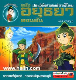 ประวัติศาสตร์ชาติไทย สมัยอยุธยาตอนต้น (ฉบับการ์ตูน)