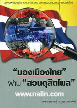 มองเมืองไทยผ่านสวนดุสิตโพล