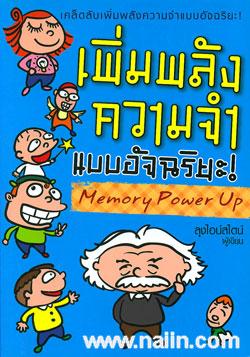เพิ่มพลังความจำแบบอัจฉริยะ!