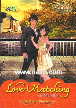 เกมรักจับคู่ปิ๊ง Love Matching 3