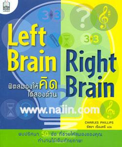 ฟิตสมองให้คิดได้สองด้าน