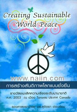 การสร้างสันติภาพโลกแบบยั่งยืน