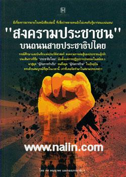สงครามประชาชน บนถนนสายประชาธิปไตย