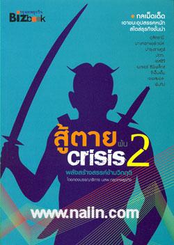 สู้ตายพ้น Crisis 2 พลังสร้างสรรค์ข้ามวิกฤติ