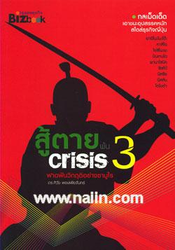 สู้ตายพ้น Crisis 3 ฟาดฟันวิกฤติอย่างซามูไร
