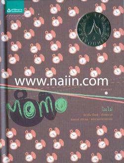 โมโม่ (ฉบับปกแข็ง)