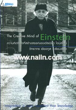 The Creative Mind of Einstein