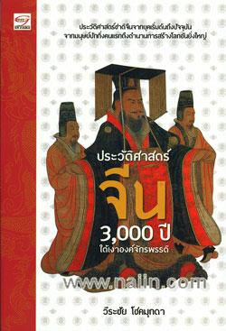 ประวัติศาสตร์จีน 3000 ปี ใต้เงาองค์จักรพรรดิ