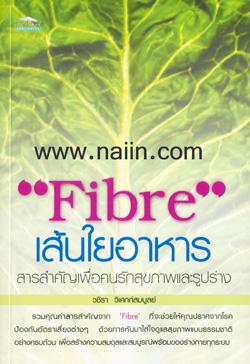"""""""Fiber : เส้นใยอาหาร""""สารสำคัญเพื่อคนรักสุขภาพและรูปร่าง"""