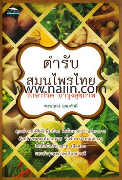 ตำรับสมุนไพรไทย รักษาโรค บำรุงสุขภาพ