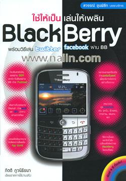 ใช้ให้เป็น เล่นให้เพลิน BlackBerry