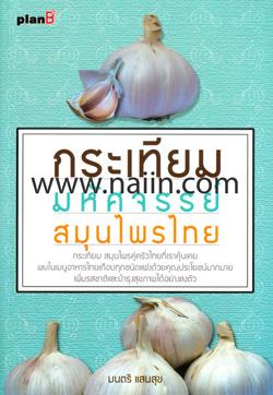 กระเทียมมหัศจรรย์สมุนไพรไทย