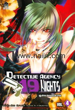 Detective Agency 19 Nights คู่สืบคดีหลอน 4