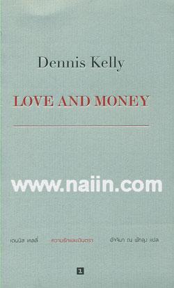 ความรักและเงินตรา Love and Money