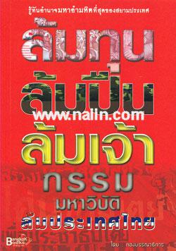 ล้มทุน ล้มปืน ล้มเจ้า กรรมมหาวิบัติ ล้มประเทศไทย