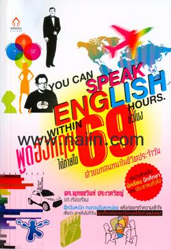 พูดอังกฤษได้ภายใน 69 ชั่วโมง