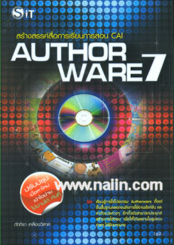 Authorware 7 สร้างสรรค์สื่อการเรียนการสอน CAI