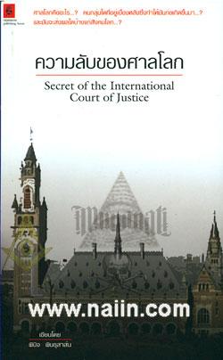 ความลับของศาลโลก