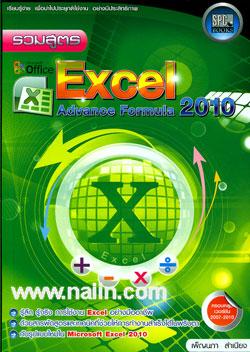 รวมสูตร Excel Advance Formula 2010