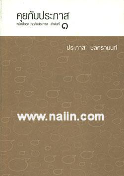 หนังสือชุด คุยกับประภาส ล.1 คุยกับประภาส