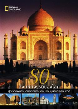 80 สิ่งมหัศจรรย์ของโลก สุดยอดผลงานอันอลังการของมวลมนุษย์และธรรมชาติ