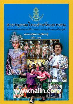 สารานุกรมไทยสำหรับเยาวชนฯ ฉบับเสริมการเรียนรู้ เล่ม 15